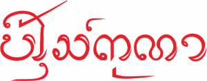 logo of baan sakuna resort & hotel